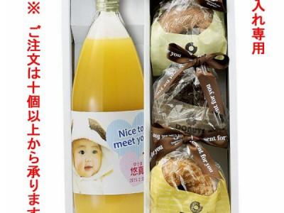 出産祝いや内祝に最適!!テディベアHAPPYギフト りんごジュースと焼き菓子の詰合せNo15(名入専用)