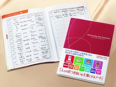おもいやりノートはコクヨの「人とのお付き合いを大事にするノート」のWEB版です