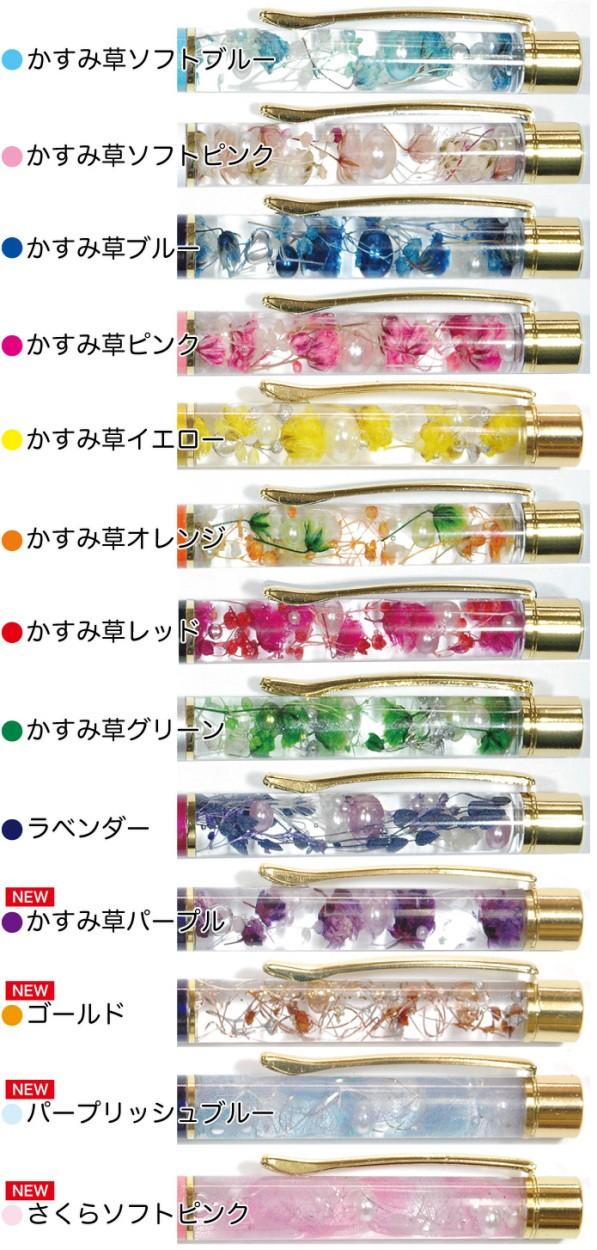 ハーバリウムボールペンお花種類
