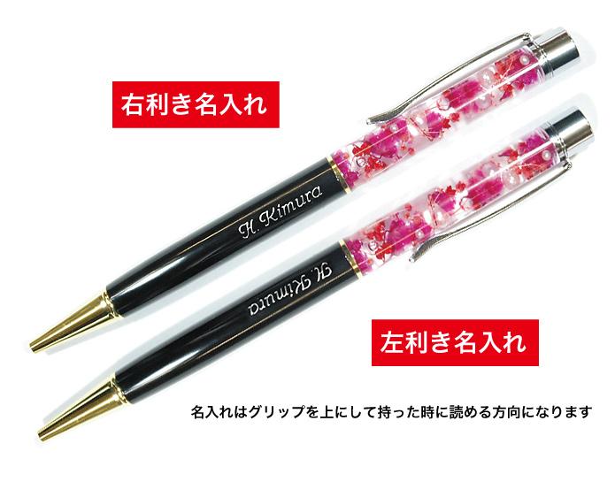 ハーバリウムボールペン右利き・左利き