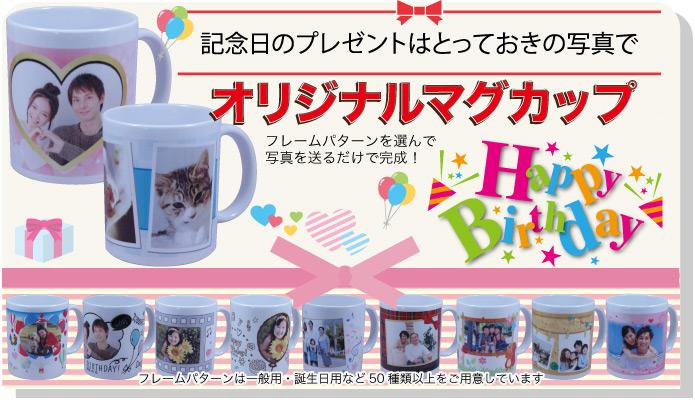誕生日オリジナルマグカップ