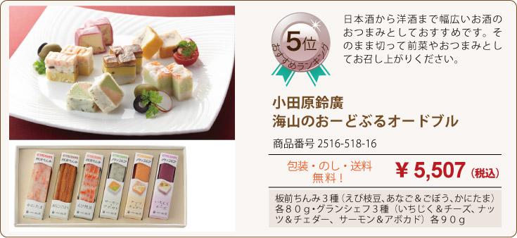 小田原鈴廣 海山のおーどぶるオードブル 冷蔵