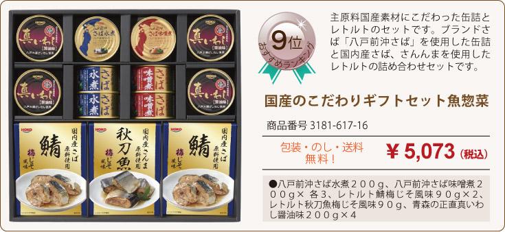 国産のこだわりギフトセット魚惣菜 缶詰/RK−50A