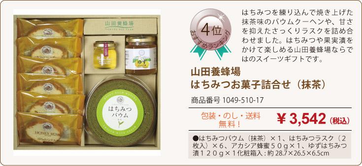 山田養蜂場はちみつお菓子詰め合わせ