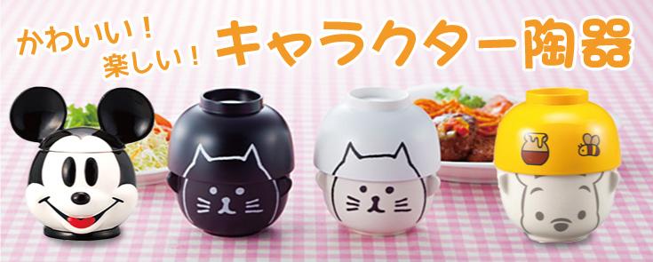 キャラクター陶器