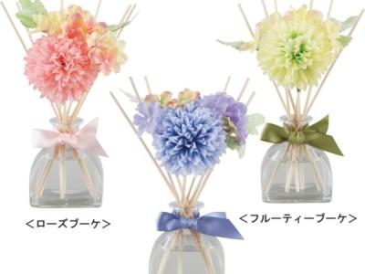 ブーケタイプのインテリアになる芳香剤!プレゼントにも最適です!