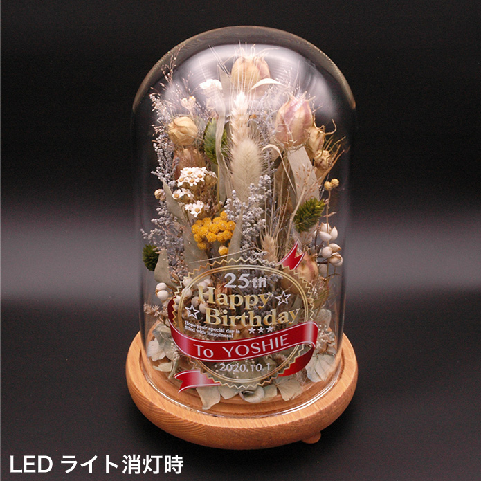 LEDガラスドームボタニカルフラワーLEDライト消灯時