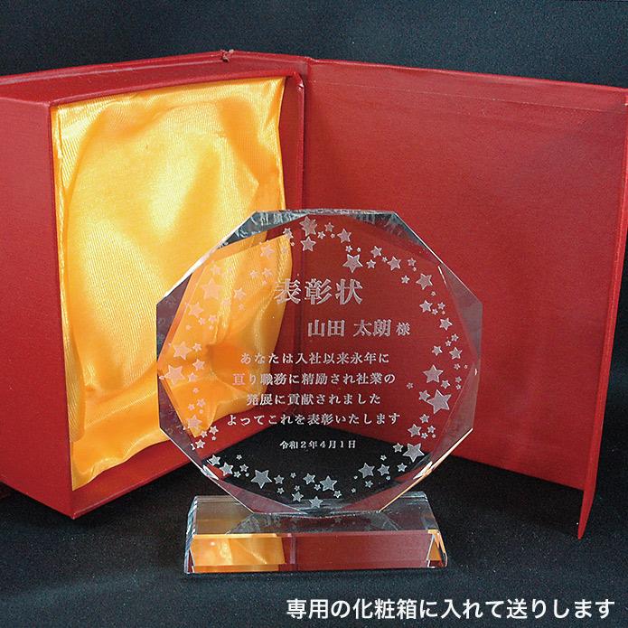 クリスタルガラス サイズ