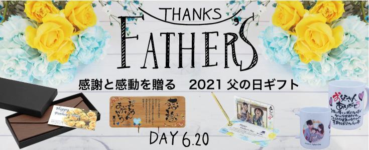 感動と感謝を贈る2021父の日ギフト
