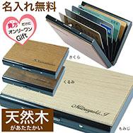 天然木のカードケース