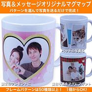 写真プリントマグカップ