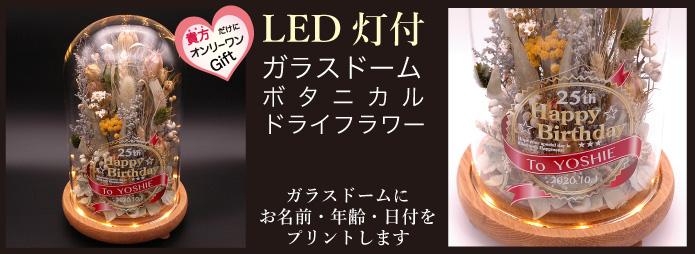 LEDガラスドームフラワー